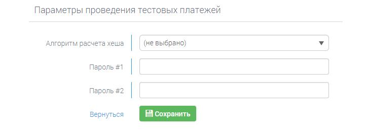 Параметры расчёта хеша для тестовых платежей